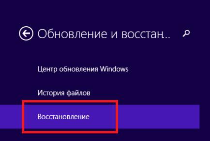 Как в Windows 8 сделать восстановление к заводским настройкам