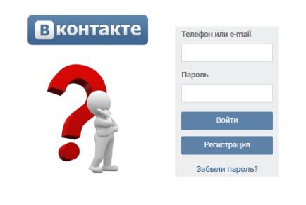 Как удалить логин или пароль в ВКонтакте при входе
