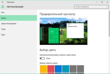 Как изменить цвет окон и панели задач в Windows 10
