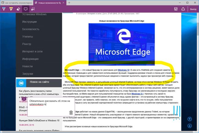 Пример как можно комментировать в Edge