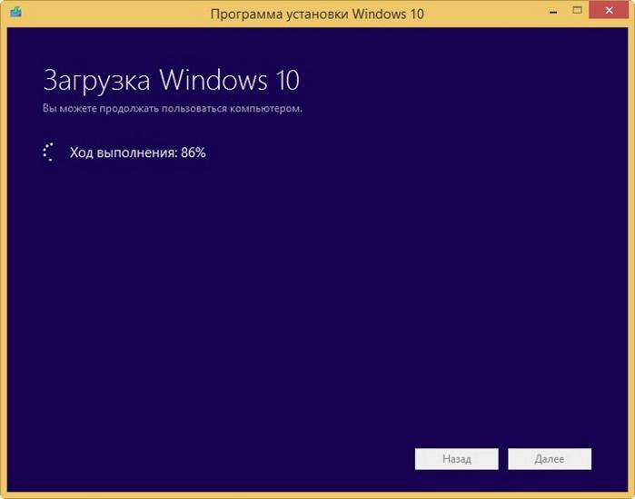 Ход загрузки-Windows-10