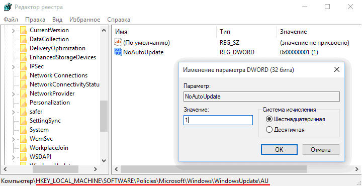 Редактор реестра WindowsUpdate