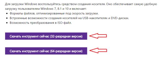 Выбор системы на официальном сайте