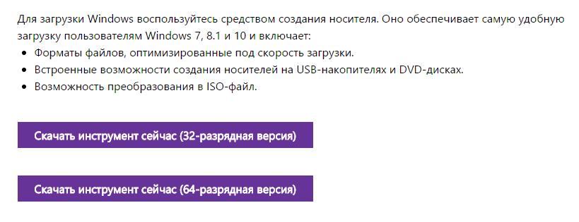 Сайт для скачивания Windows 10