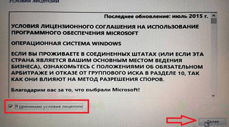 Окно с лицензией