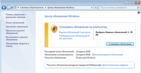 Окно установки обновлений Windows 7