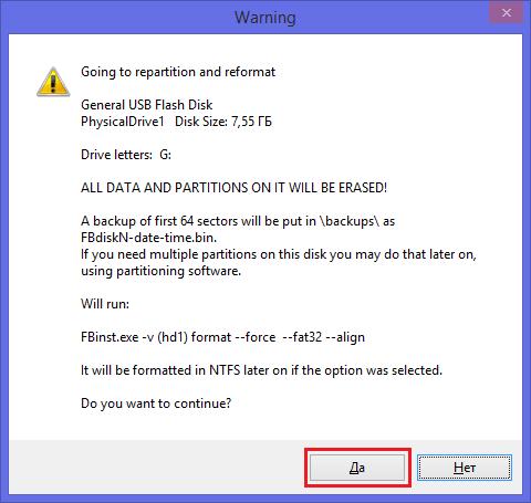 Второе окно с предупреждением о потере данных