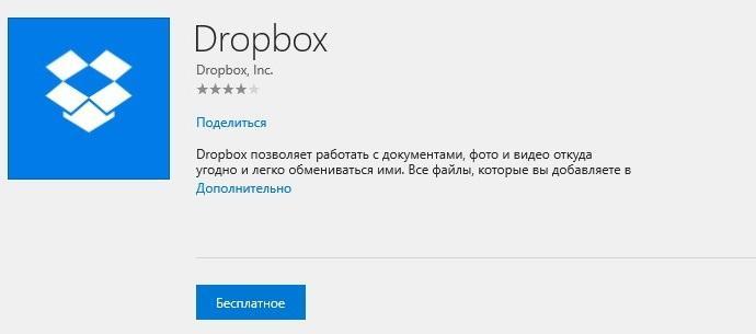 Сообщение dropbox