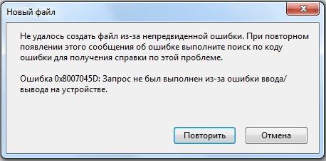 Сообщение об ошибке 0x8007045d