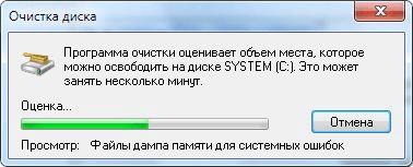 Очистка диска в процессе