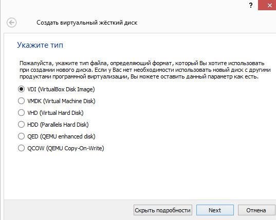 Выбор типа диска