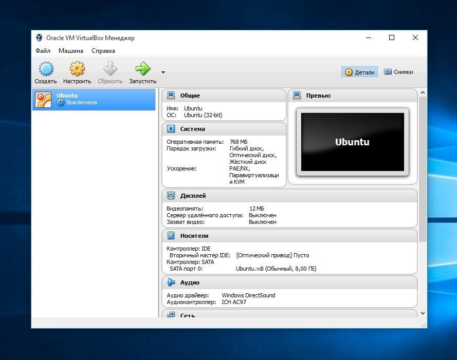 Основное окно VirtualBox