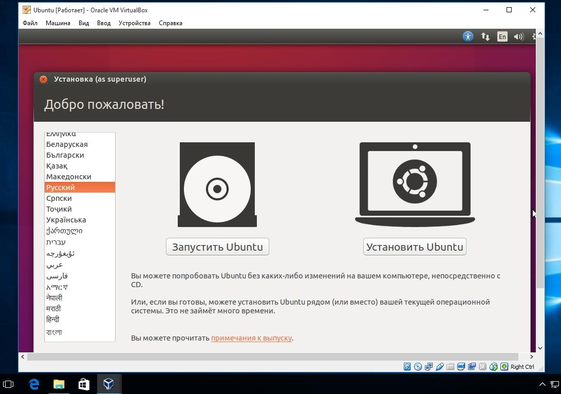 Выбор языка в ubuntu