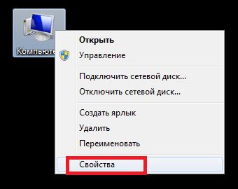 Мой компьютер свойства