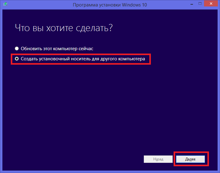 Как сделать установочный диск windows 10
