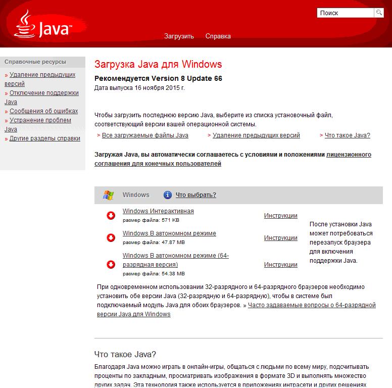 Загрузка Java