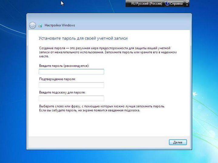 Установка пароля для учетной записи