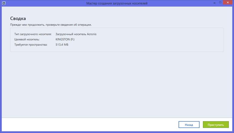Acronis как сделать загрузочный диск windows6