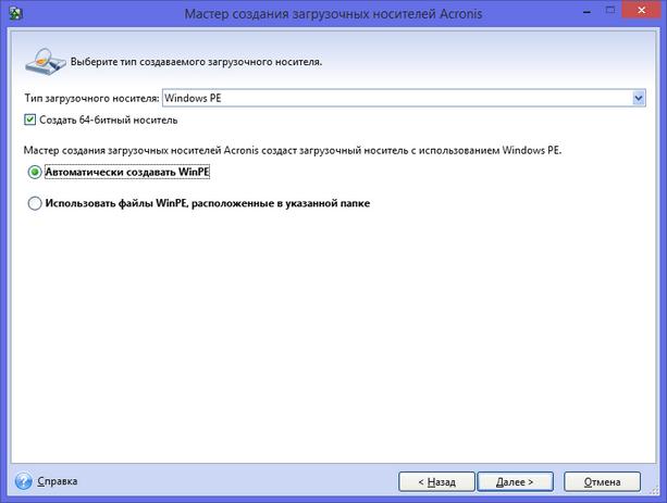 Как с диска сделать загрузочную флешку