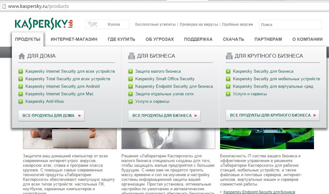 Сайт Касперского