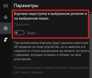 Cortana недоступна параметры