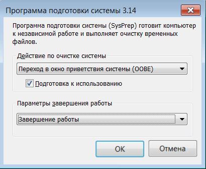 Sysprep подготовка системы