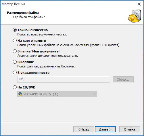 Указать место расположения файлов