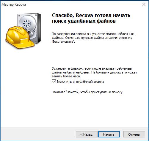 Начать поиск файлов