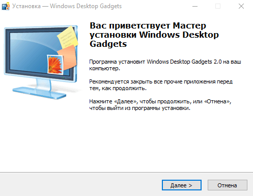 Установка программы Windows desktop gadgets