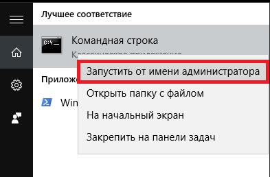 Запуск cmd от имени администратора