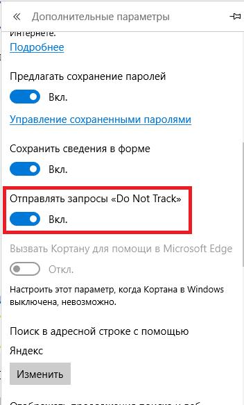 Отправлять do not track