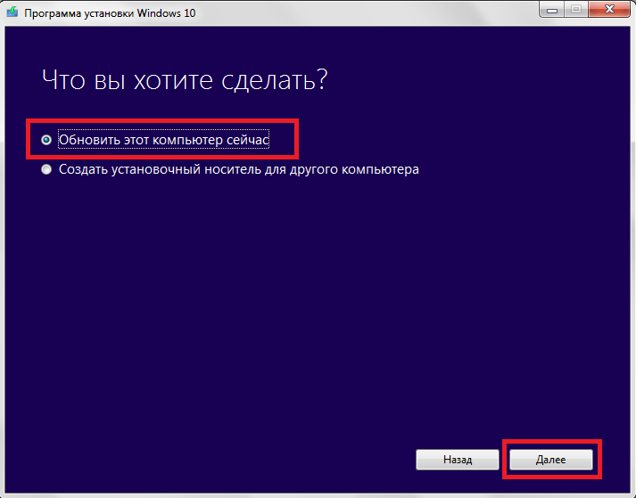 Запуск установки Windows