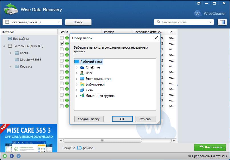 Выбор места для сохранения файлов