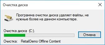 Процесс очистки диска