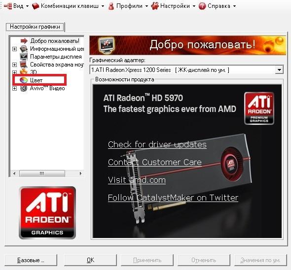 Панель драйвера видеокарты ATI Radeon