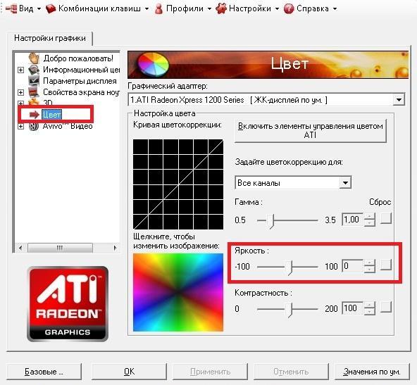 Меню цвет драйвера видеокарты ATI Radeon