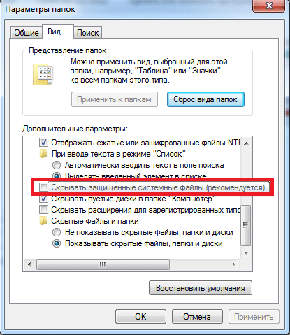 Настройка видиомсти системных файлов