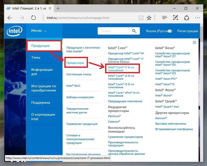 Процессоры Intel на официальном сайте