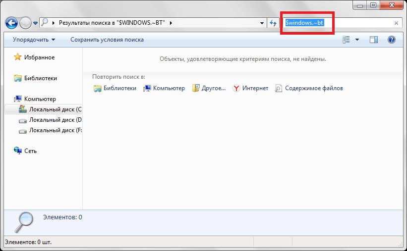 Поиск папки windows bt