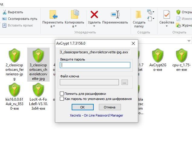 Открытие файла требует пароль