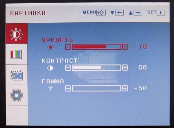 Как снизить яркость экрана на компьютере