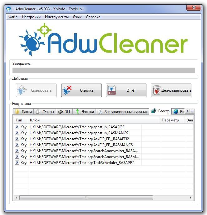 AdwCleaner ключи