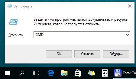 Выполнить cmd