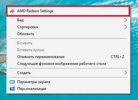 Пункт меню AMD Radeon Settings