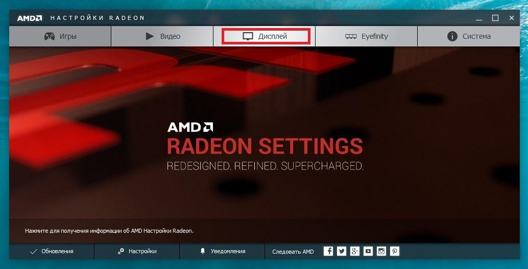 Панель управления AMD Radeon