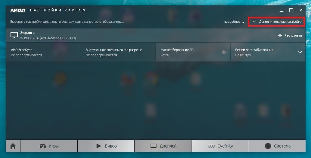 Вкладка дисплей панели управления AMD Radeon