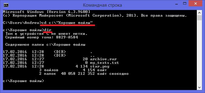 Где командная строка в windows 8