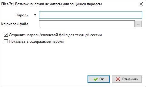 Ввод пароля при распаковке