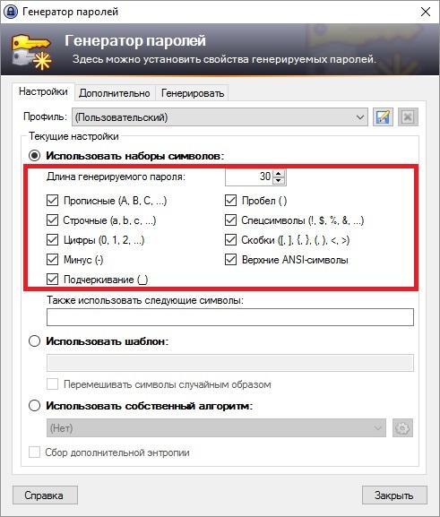Настройка генератора паролей