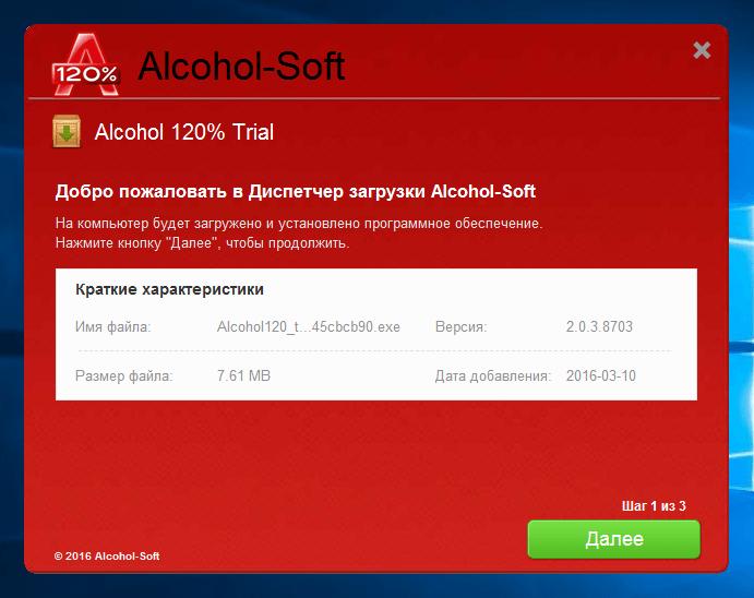 Начало установки программы alcohol